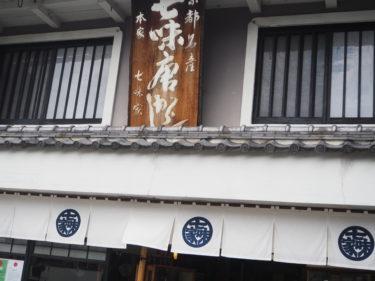 おすすめ京土産 七味家