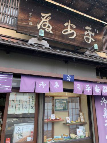 京菓子屋 平安殿