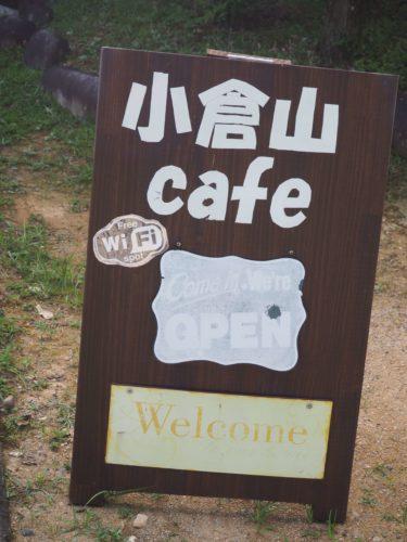 小倉山カフェ