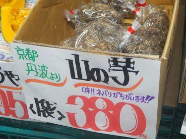 無形文化遺産・京野菜