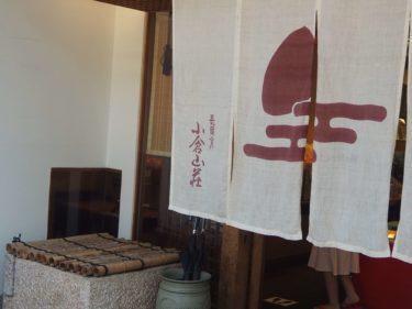 京土産 小倉山荘