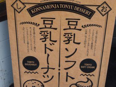 こんなもんじゃ 豆腐ドーナツ