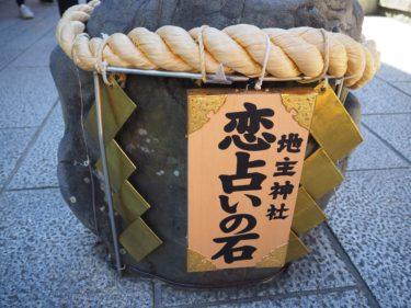 縁結び♡ 地主神社