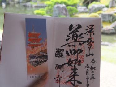 伏見区にある古都京都文化財17の一つといえば・・・