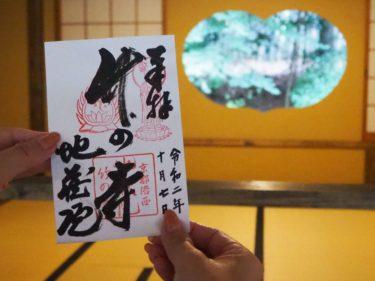 西京区の絶対に行くべき穴場スポット 地蔵院&くいしんぼー山中👈