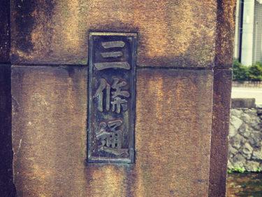 読めたらかなりの京都通❔ 京都のユニークな地名