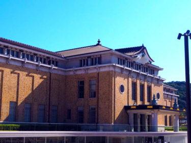 岡崎さんぽ⭐芸術の秋・京セラ美術館