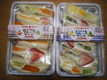 京都名物・新鮮果物がたっぷり ヤオイソフルーツサンド