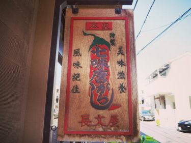自分好みの調合ができる!京都の薬味屋・長文屋