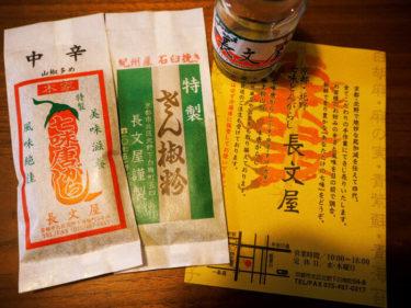 京つづりセレクト・京の調味料 5選
