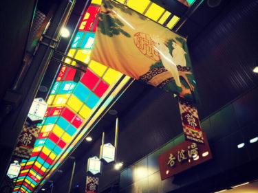 「京の台所」錦市場の歴史や見どころ、オススメ情報も