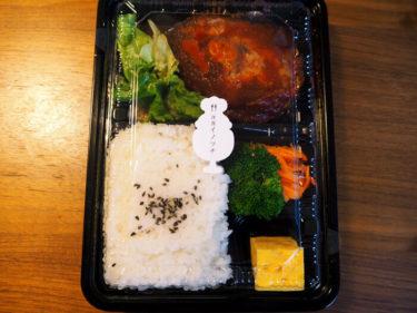 東山二条「洋食イノツチ」テイクアウト弁当