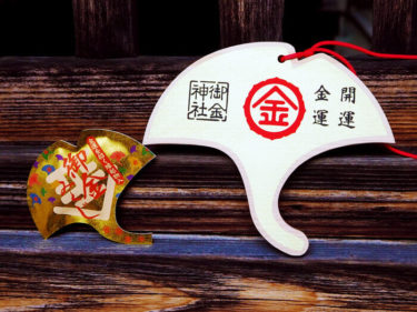 金運アップ!?京都で一番の金運神社「御金神社」