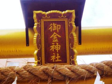 京つづりセレクト・金運アップの利益のある寺院