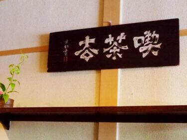 京つづりセレクト・京都の甘味処