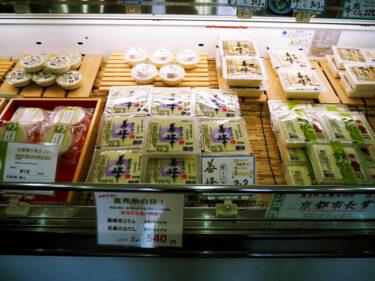 出来立て豆腐と手あげ・大原野「上田とうふ」直売所