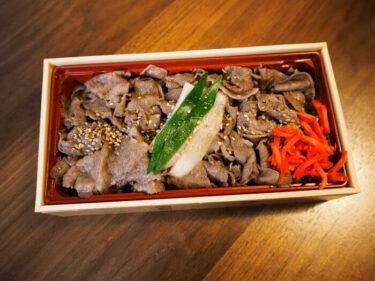 テイクアウト情報★京都の人気焼肉店・アジェの焼肉弁当