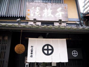 京のお漬物 高瀬川「村上重本店」