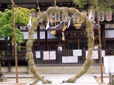 夏越の祓 今宮神社