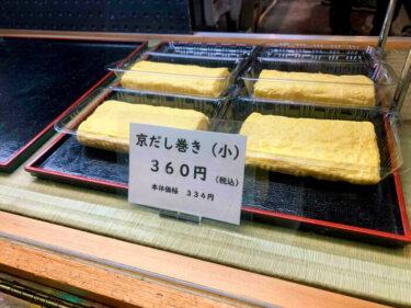 京風だし巻き 錦市場「田中鶏卵」