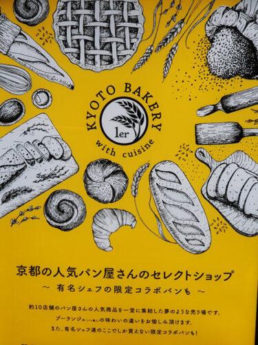 ココン烏丸にオープン・パンのセレクトショップ「キョウト・プルミエベーカリー・ウィズ・キュイジーヌ」