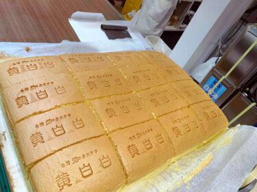 流行の台湾スィーツ「黄白白」