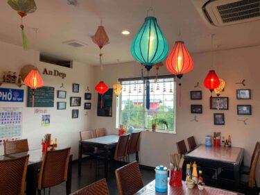 滋賀県で本格ベトナム料理 草津「アンデップ」